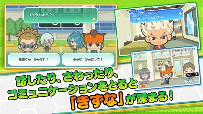 イナズマイレブン エブリデイ!!+(プラス) screenshot1