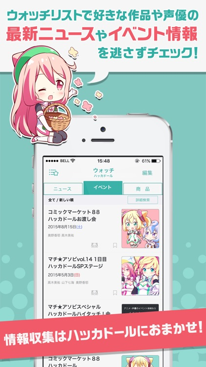 ハッカドール :君にシンクロするニュースアプリ screenshot-3