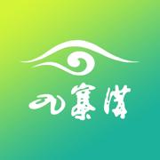 九寨旅游应急平台