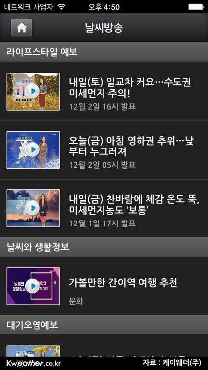 케이웨더 날씨 Pro (기상청 날씨, 미세먼지, 위젯, 세계날씨) screenshot-4