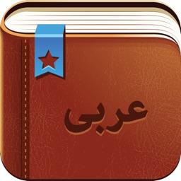 Smart Dictionary Arabic-Farsi Pro