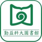 勤益科大圖書館 icon