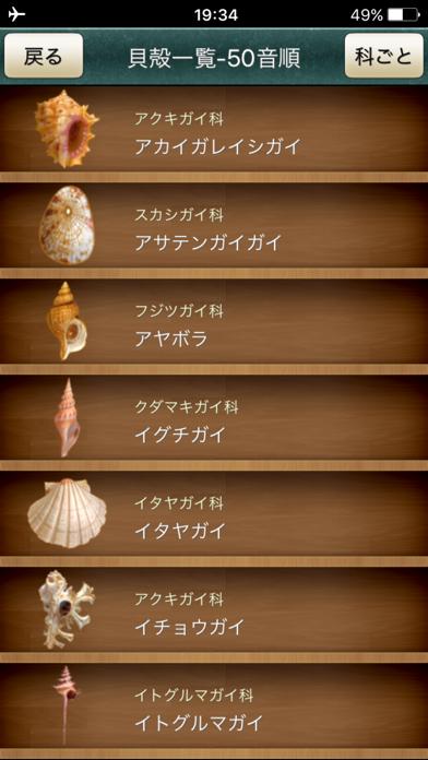ザ・図鑑 貝殻100種のおすすめ画像3