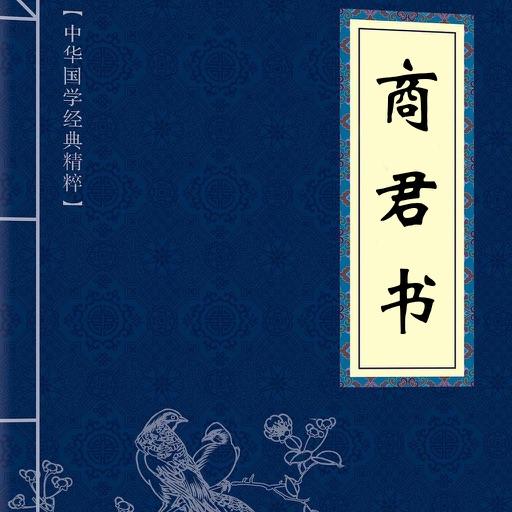 《商君书》--- 战国时期法家学派代表作之一