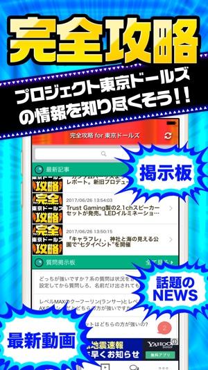 プロジェクト 東京 ドールズ 攻略