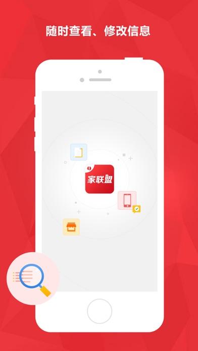 家联盟 screenshot one