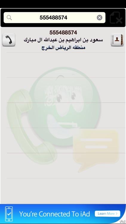 سعودي فون screenshot-4
