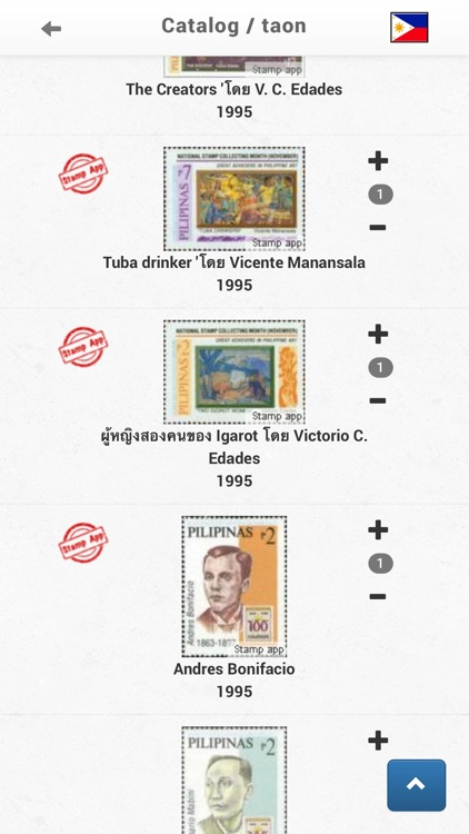Stamps App Philippines screenshot-3