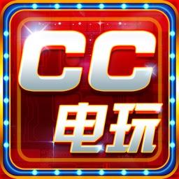 CC电玩-经典街机电玩城