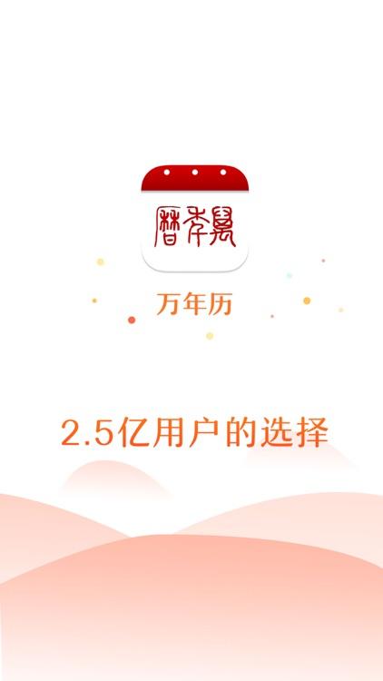 万年历-值得信赖的日历黄历查询工具 screenshot-4