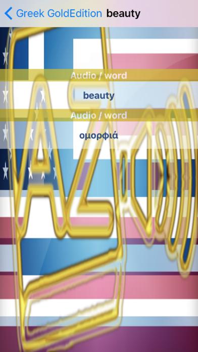 Greek Dictionary GoldEdition screenshot 5