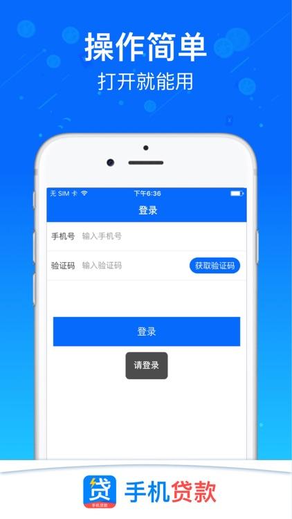 手机贷款-个人小额快速借钱信用贷款软件 screenshot-4