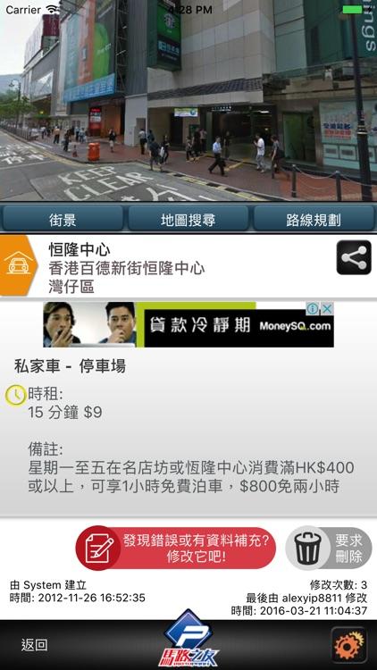 MotoPark 馬路之友 Hong Kong Parking Traffic Info screenshot-4