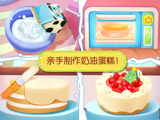 奇妙蛋糕店-蛋糕面包饼干做法大全