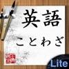 英語ことわざLite - iPhoneアプリ