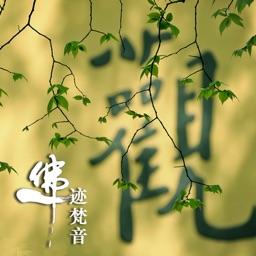 [简繁] 佛迹梵音 - 佛音佛歌精选