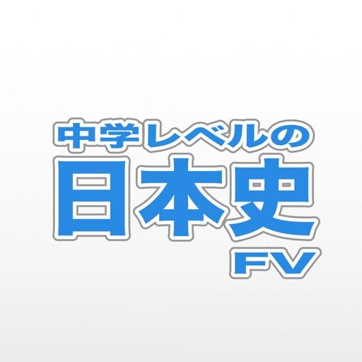 中学レベルの日本史FV