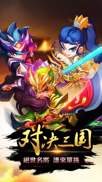 梦幻三国-年度热门三国策略回合竞技手游