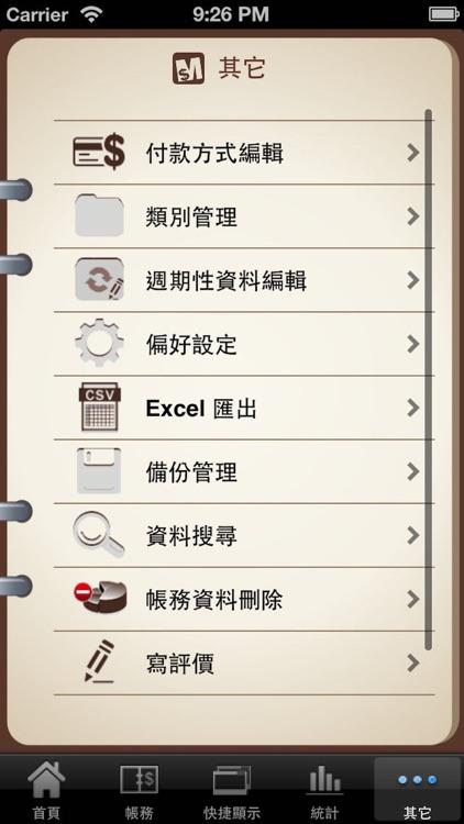 MoneyCare screenshot-4