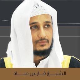 القران الكريم بصوت الشيخ فارس عباد بدون انترنت