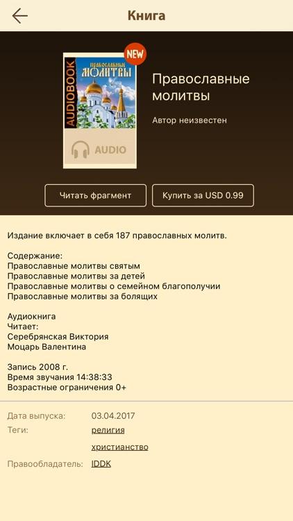 Православные Книги + Библия и Молитвослов screenshot-4