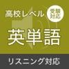 英単語・発音・アクセント - 大学受験・センター試験対応 -