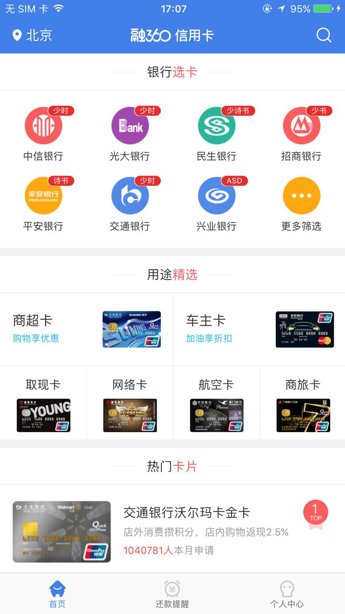 融360信用卡 Screenshot