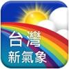 台灣新氣象