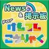 攻略ニュース&全国オンライン掲示板 for けものフレンズ プロジェクトG(けもフレ) - iPhoneアプリ