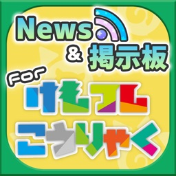 攻略ニュース&全国オンライン掲示板 for けものフレンズ プロジェクトG(けもフレ)