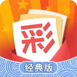 口袋彩票经典版-体彩竞彩预测投注开奖专业平台