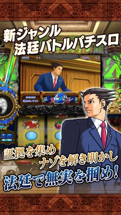 パチスロ 逆転裁判 screenshot1