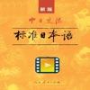 新概念日语学习视频教程