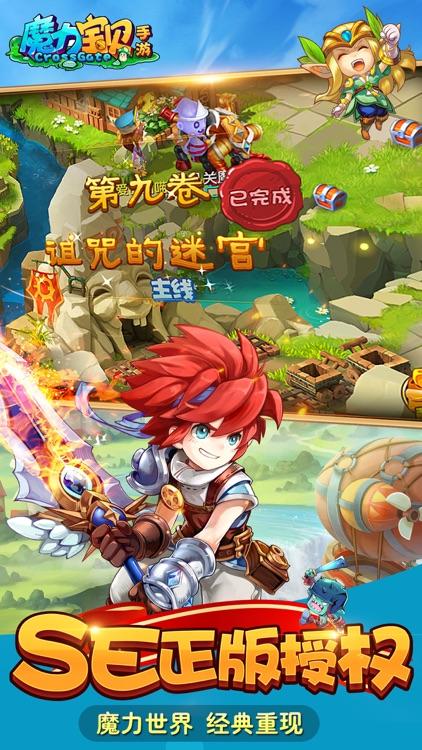 魔力宝贝-等级直升-SE正版授权 screenshot-4