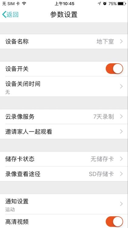 海尔云视 screenshot-2