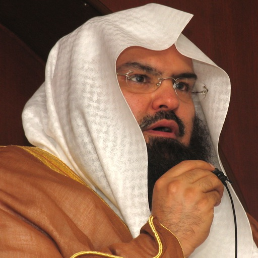 القران الكريم الشيخ عبد الرحمن السديس بدون انترنت