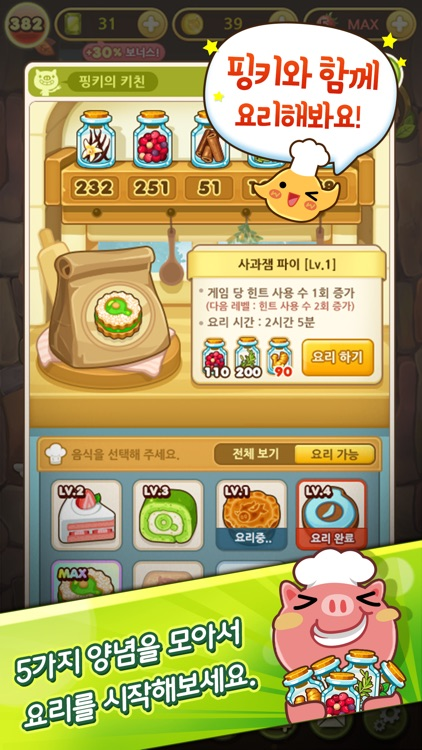 애니팡 사천성 for Kakao screenshot-4