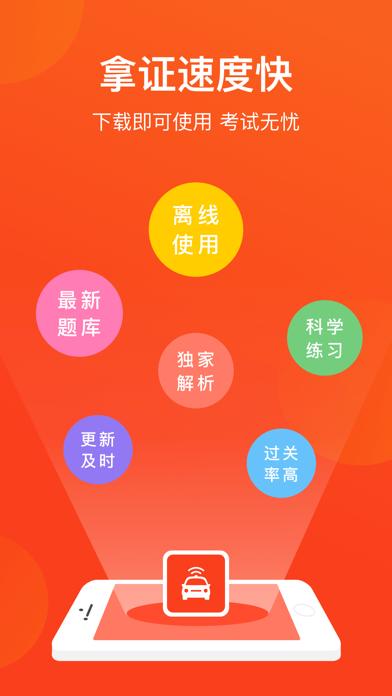 舟山网约车考试-官方从业资格证题库 screenshot four