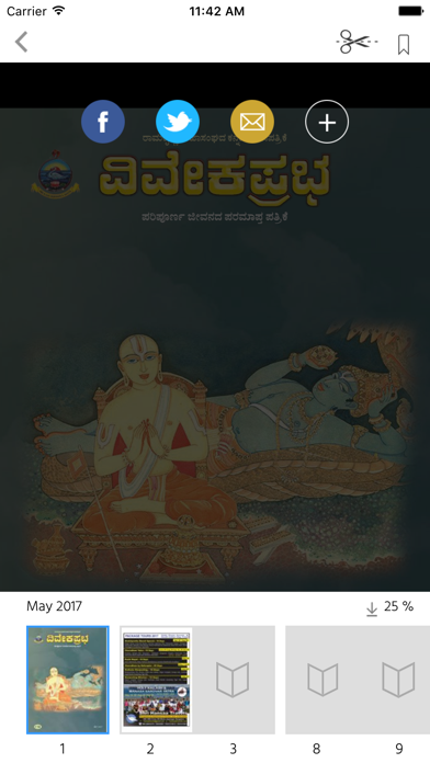 VIVEKA PRABHA screenshot 2