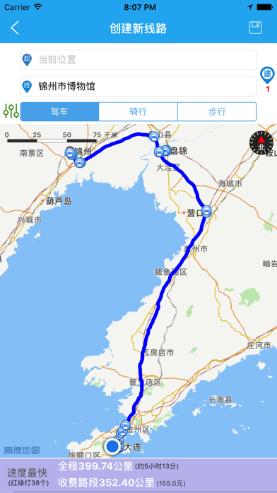 路线规划专家 screenshot two