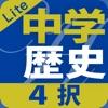 4択中学歴史Lite