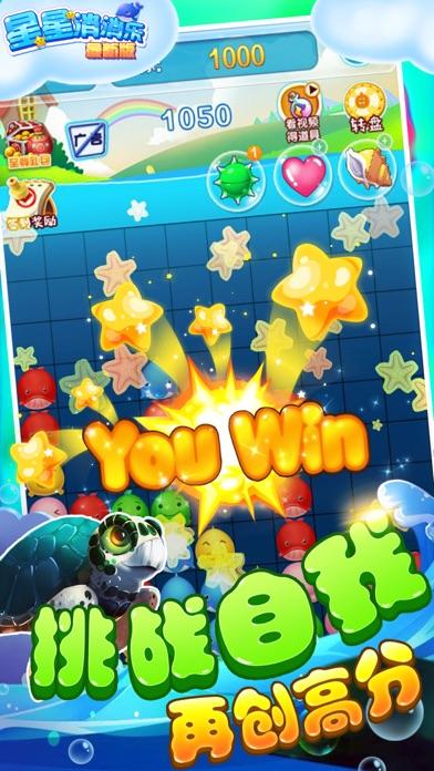 游戏® - 消星星休闲小游戏 screenshot four