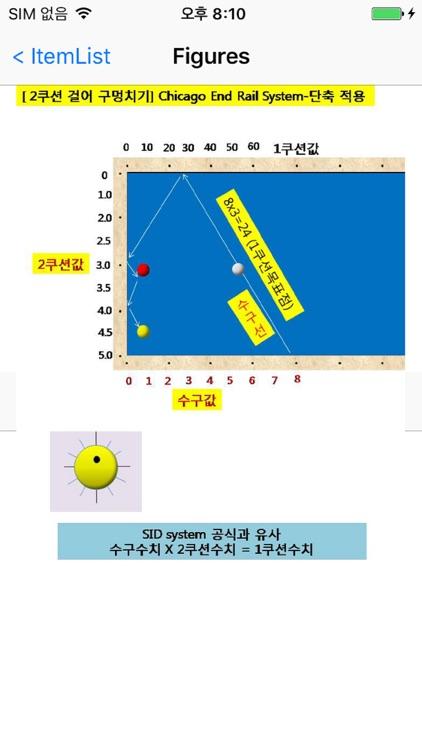 당구3쿠션시스템1 screenshot-4