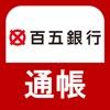 百五銀行 通帳アプリ - iPhoneアプリ