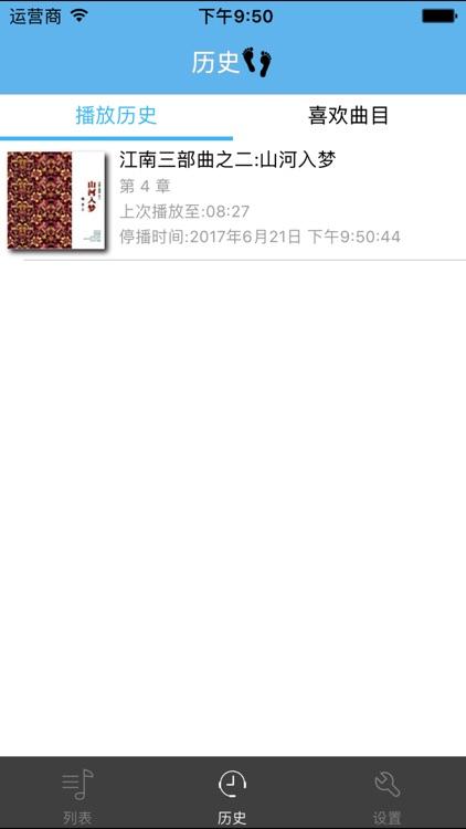 江南三部曲-格非有声文学 screenshot-3