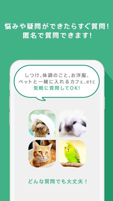 ペット相談オンラインのおすすめ画像2