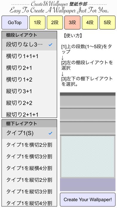 壁紙作郎F ScreenShot2