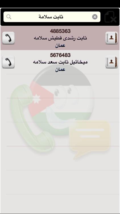 اردني فون screenshot-4