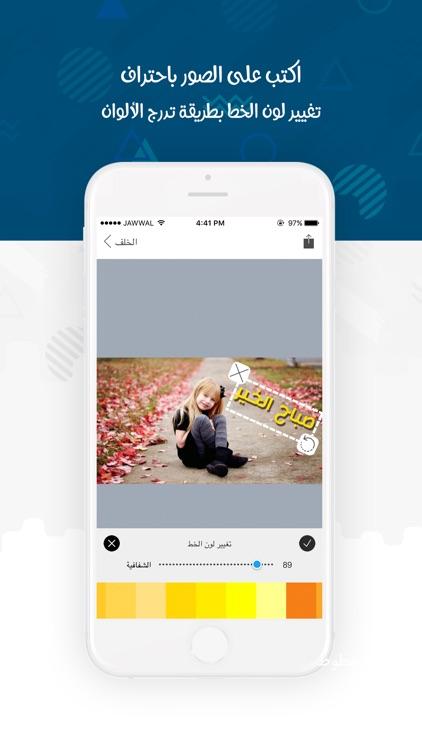 الكتابة على الصور - خطوط عربية احترافيه screenshot-3