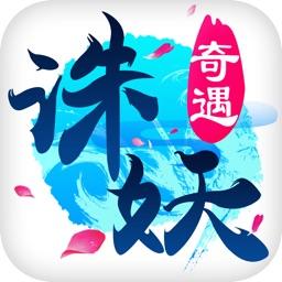 诛妖奇遇-仙侠恋爱网游年度巨献